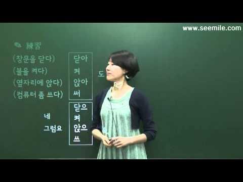 [SEEMILE III, 韓国語 基本表現編]  8.~てもいいですか ~아(어)도 돼요?