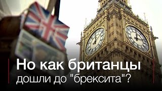 Хроника событий  как британцы дошли до  Брексита