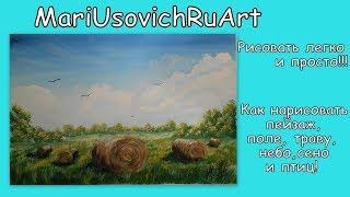Как нарисовать поле траву сено небо облака пейзаж видео урок рисования гуашью#МарияУсович