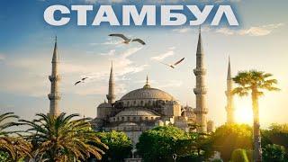 Стамбул Ехать Надо Общая информация