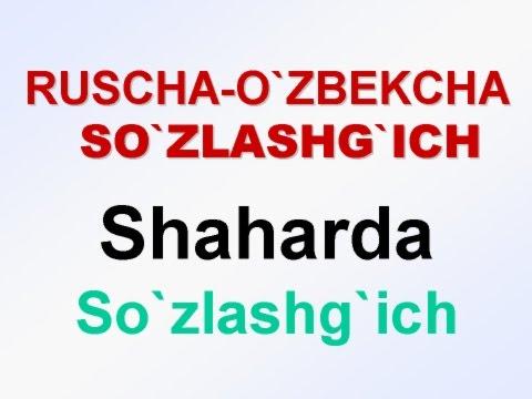 SHAHARDA. Ruscha-o'zbekcha so'zlashg'ich. В ГОРОДЕ. Русско-узбекский разговорник