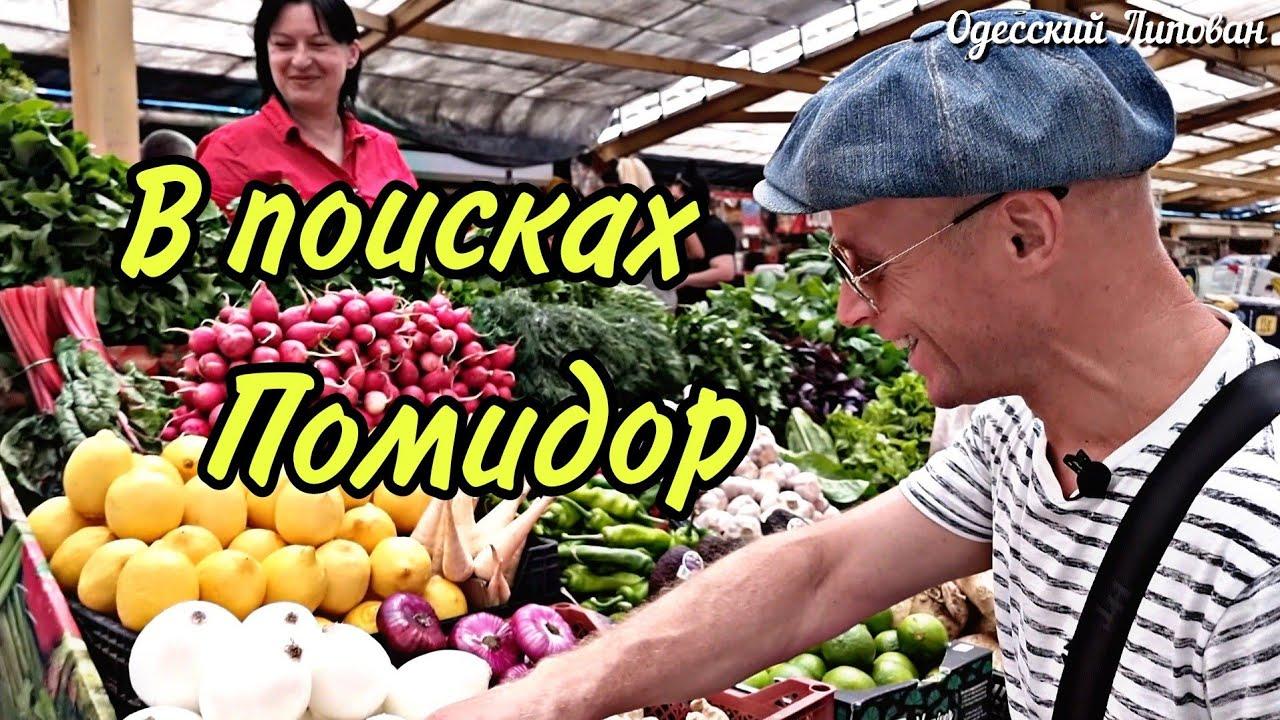 Одесса Рынки Южный и Киевский. Ищем самые вкусные помидоры. ENG SUB.