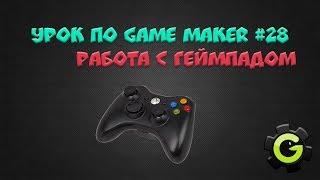 Урок по Game Maker #28 (Работа с геймпадом)