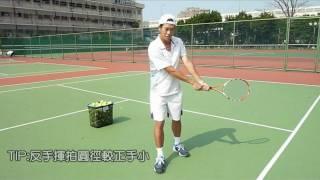 【陽光網球】反手拍基本動作教學