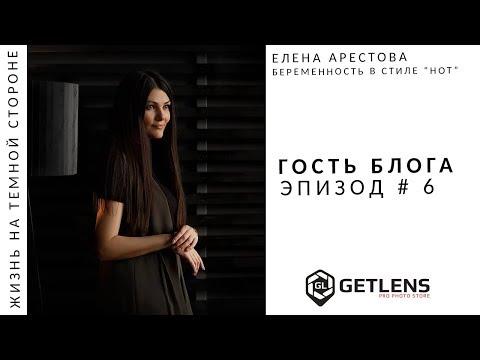 [GETLENS] Елена Арестова. Как выделиться среди миллиона фотографов?