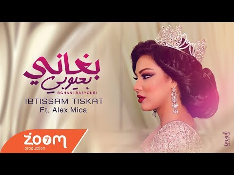 Ibtissam Tiskat Ft. Alex Mica - Bghani B3youbi (EXCLUSIVE Music Video) | إبتسام تسكت - بغاني بعيوبي
