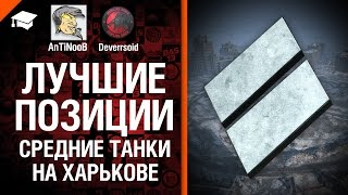 СТ на Харькове - Лучшие позиции №8 - от Deverrsoid и AnTiNooB [World of Tanks]