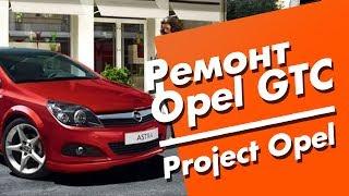 Ремонт Opel Astra H GTC (Проект Opel) #1