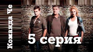 Команда Че. Сериал. 5 серия