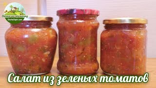 Салат из зеленых томатов и кабачков.