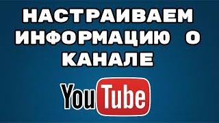 4 YouTube  Заполняем информацию О КАНАЛЕ. Добавляем ссылки на главную страницу