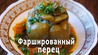 Фаршированный перец с мясом и рисом (голубцы)