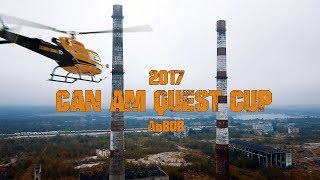Can-Am Quest Cup \ 2017 \ ЛЬВОВ