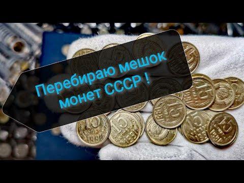 Ищем редкие монеты СССР 15 копеек!
