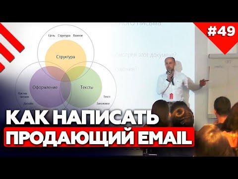 Как написать Email письмо, которое продаёт? | Email маркетинг: какая структура письма эффективна?