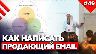как написать email письмо, которое продаёт?  Email маркетинг: какая структура письма эффективна?