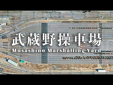 【武蔵野操車場】かつて武蔵野線に存在した日本最大級の操車場【YACS】