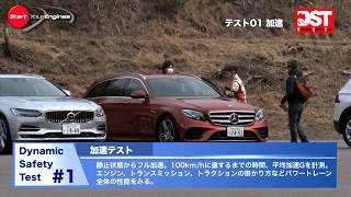 【DST♯111-01/04】Mercedes-Benz E220d STATIONWAGON VS VOLVO V90 T6 AWD INSCRIPTION