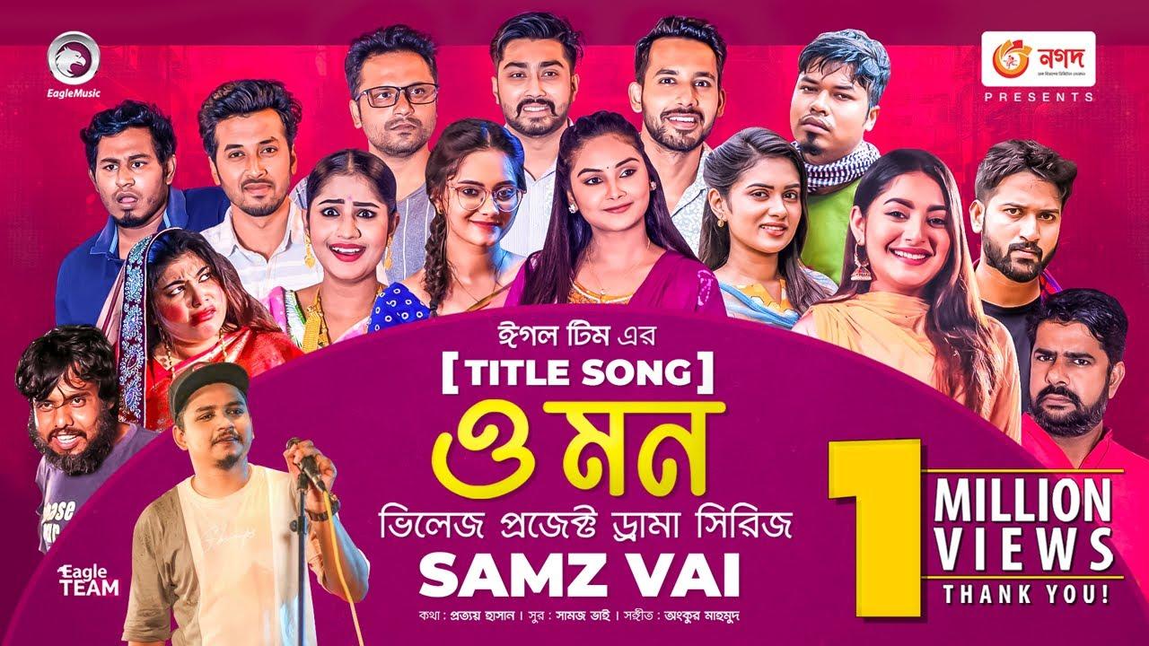 O Mon   ও মন   Samz Vai   Bangla New Song 2021   বাংলা গান    VP Drama Song