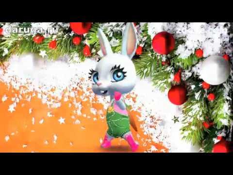 Красивые поздравления со Старым Новым годом - Ржачные видео приколы