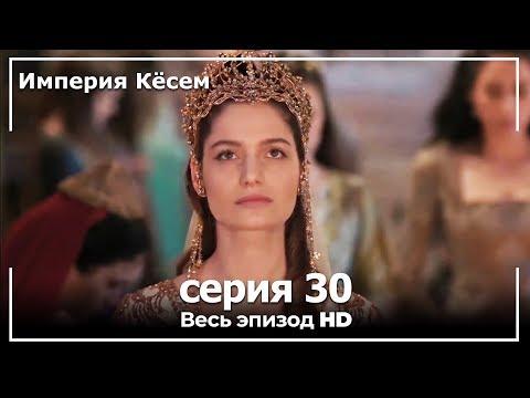 Великолепный век Империя Кёсем серия 30