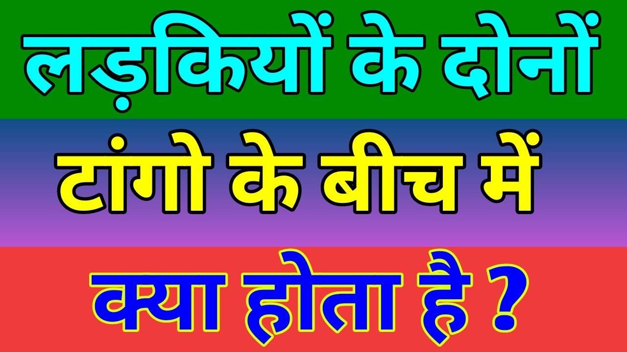 Paheliyan In Hindi Dimagi Paheli Double Meaning Questions Paheliyan Paheli Jokes Chutkule Youtube