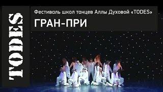 Фестиваль школ танца Аллы Духовой «TODES» в городе Казань 2015