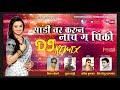 Sadi Var Karun Nach   Super hit song   Dj golu dharangaon   kiran saindane