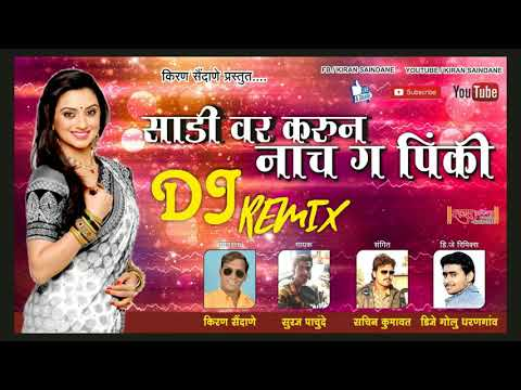 Sadi Var Karun Nach / Super Hit Song / Dj Golu Dharangaon / Kiran Saindane