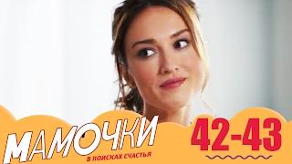 Мамочки 42-43 серии 3 сезон - комедийный сериал