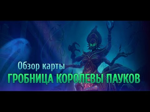 видео: heroes of the storm гайд по карте Гробница Королевы Пауков [#hots_by_fearzan]