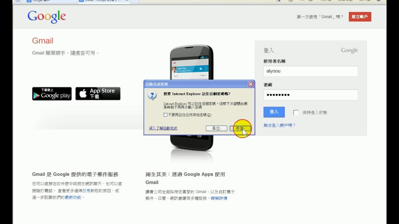 【Outlook教學】01 申請Gmail信箱 - YouTube