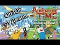 ♥ОБЗОР ОТ ДИАНЫ♥ - Adventure Time: Explore the Dungeon Because I DON'T KNOW!