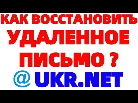 Как восстановить удаленное письмо в почте UKR NET?