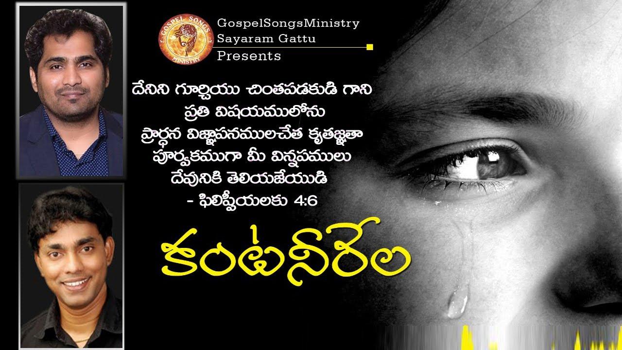 కంట నీరేలా | Kanta Neerela | Sayaram Gattu | Nissy John | Telugu Christian Comforting Song 2019
