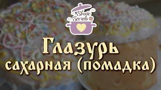 Сахарная глазурь (помадка) / Базовые уроки / Slavic Secrets