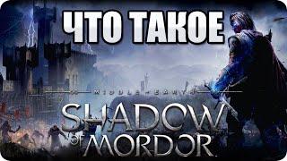 Что такое: Middle Earth: Shadow of Mordor? Обзор от Стикса