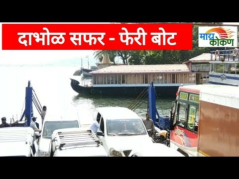 Dabhol Ferry Boat Service | Suvarnadurg Shipping & Marine Services | Dr. Chandrakant Mokal |