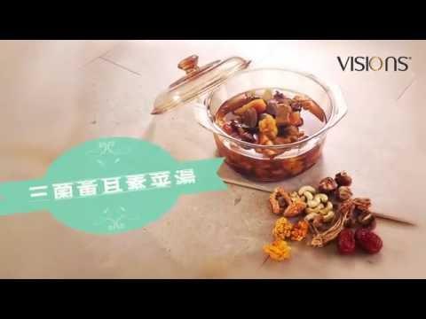 VISIONS 晶心鑽研夏日湯品 - 三菌黃耳素菜湯 - YouTube