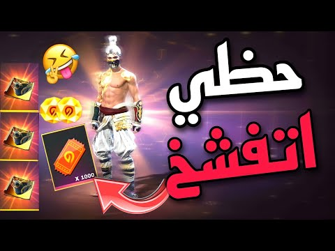 مش هتصدق كم صرفت 🤑 علي حضنة الفنتوم 😂🔥