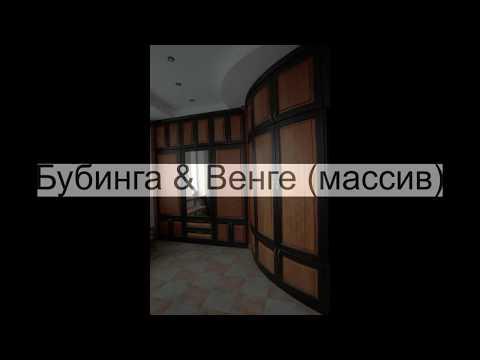 Bookcase & Wardrobe ( Ash, Bubinga, Wenge, Lacewood Veneer, Myrt Burl ) Книжный шкаф, гардероб