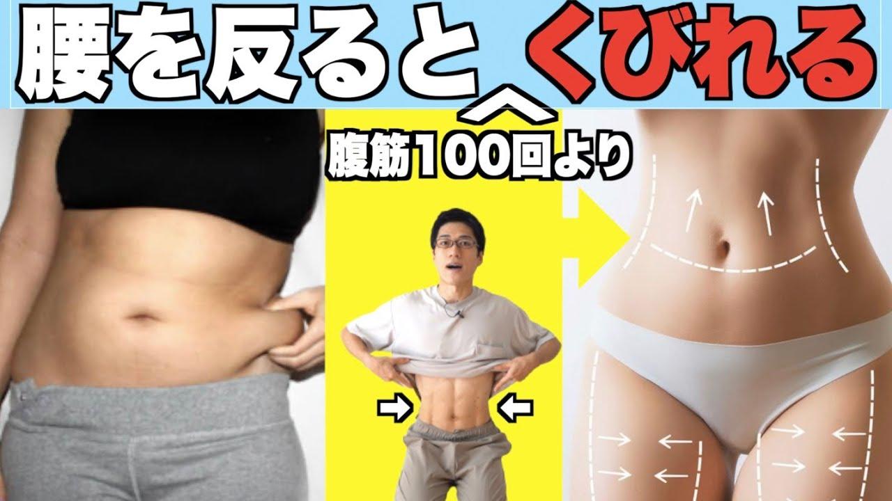 【腰を丸めるとヤバイ!!】腰肉が落ちない原因が判明【1分くびれデッドバグ】