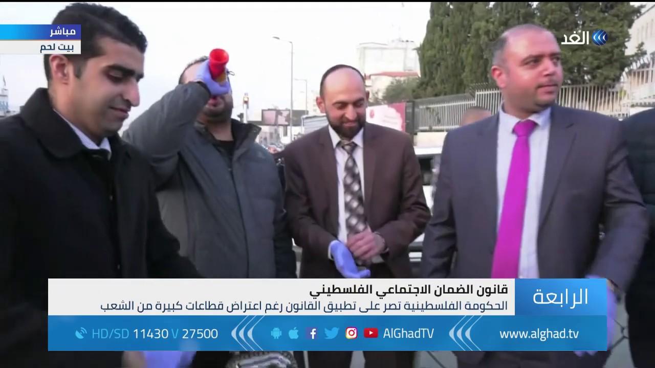 مراسل الغد: إنطلاق اعتصام الضجيج في بيت لحم احتجاجا على قانون الضمان الاجتماعي