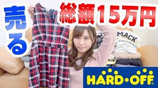 【15万円】家にある洋服を大量に売ったらいくらになる?~断捨離~