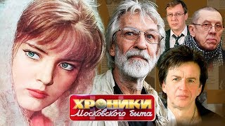 Ушла жена: брошенные жёнами звезды. Хроники московского быта   Центральное телевидение
