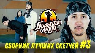 Азия Микс - Большие Люди СБОРНИК №3 (2011) - С ЧЕГО ВСЕ НАЧИНАЛОСЬ
