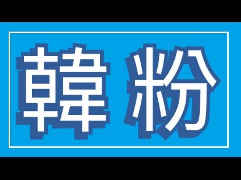 韓國瑜 記者會 親上火線 開誠佈公 回應 館長 宅神 朱學恒 / 高雄市長 / 林國權 / 新加坡 / 農會 / 觀光 / 夜市
