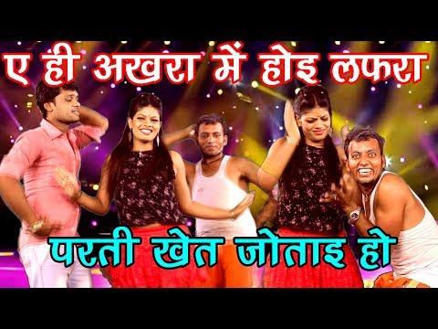ए ही अखरा में होइ लफरा || Mannu Lal Yadav & Manorma Raj || 2017 लेटेस्ट भोजपुरी गाना