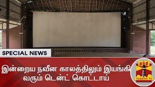 இன்றைய நவீன காலத்திலும் இயங்கி வரும் டென்ட் கொட்டாய் | Vellore | Tent Kotta