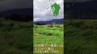 安らぎの絶景 キャンプ 登山 アウトドアの聖地 ○○連山 ○○高原 ドライブ ツーリング #Shorts